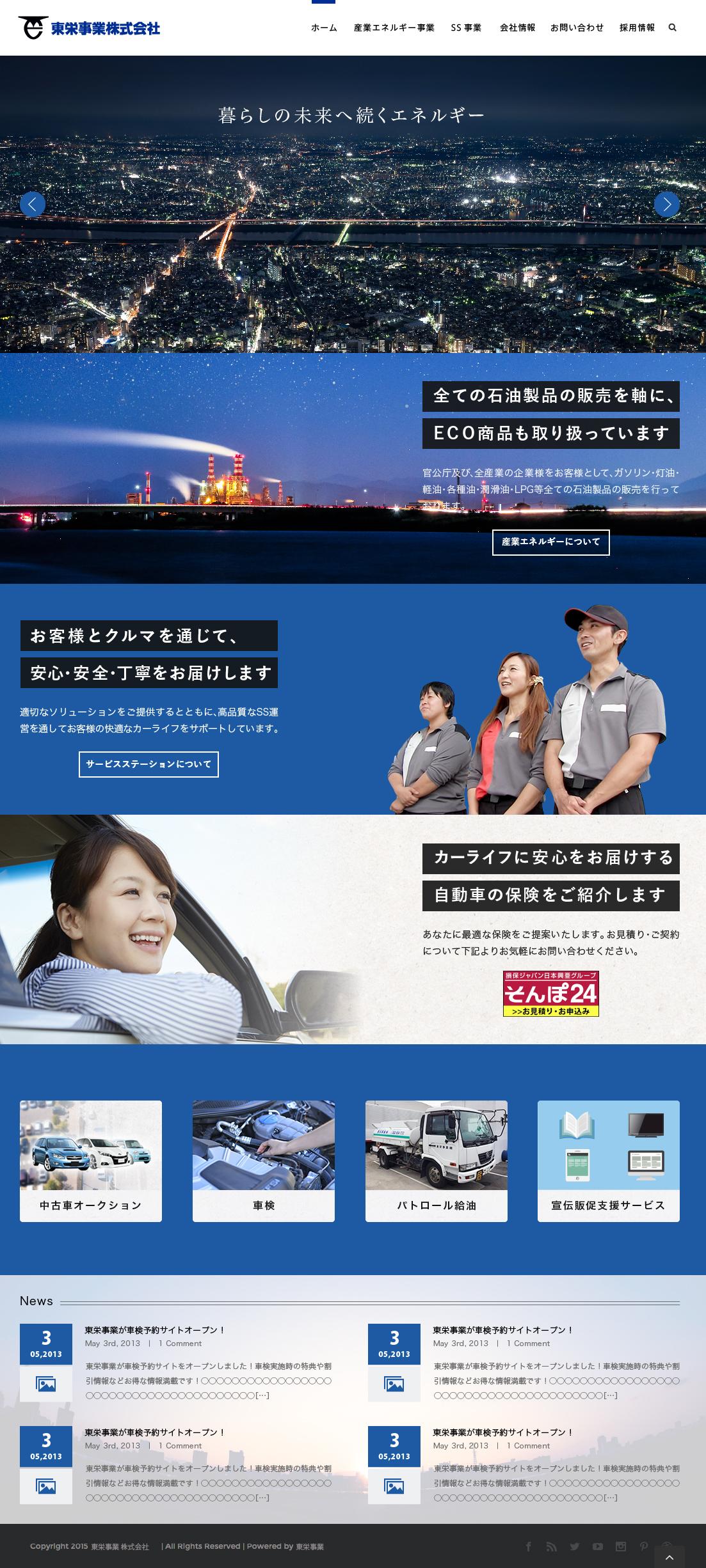 東栄事業株式会社 オフィシャルサイト